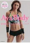 Aya Body-雕塑身體曲線機能訓練附DVD