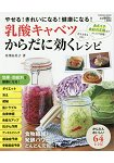 天然發酵乳酸高麗菜健康養生食譜