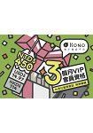 Kono電子雜誌平台 VIP序號卡(3個月)
