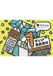 Kono電子雜誌平台 VIP序號卡(1年)