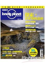 《孤獨星球》國際中文版