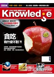 《BBC知識》國際中文版
