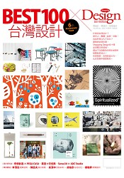 《Shopping Design》設計採買誌
