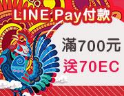 LINEPay付款享優惠