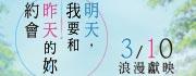2/20-3/10 買指定書籍加贈早優券