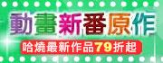 2015夏番動畫原作!