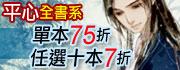 金網平心BL藏愛祭-贈耳雅海報
