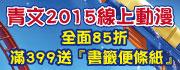 2015輕動漫國際-青文