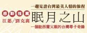 台灣尋子奇緣,江惠溫馨推薦