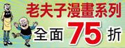2015輕動漫國人老夫子