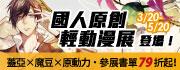 2015輕動漫國人-蓋亞