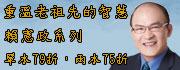 憲哥講台灣諺語二本75折
