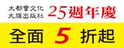 金網讀者專享~大都會文化25週年慶書展,精選好書全面5折起!