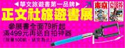 華文旅遊書第一品牌!正文社旅遊書展,參展書全面79折起,滿499再送自拍神器,僅此一檔!