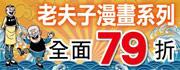 2015老夫子夏日漫博79折起