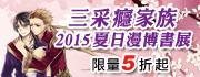 2015三采夏日漫博5折起