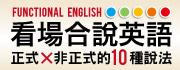 看場合說英語