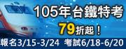 【105年鐵路人員考試】報名日期:105.03.15~03.24 考試日期:105.06.18~06.20