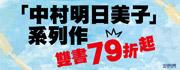 中村明日美子系列79折起