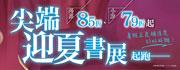 2016漫博-尖端79折起!