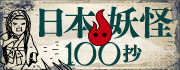 日本妖怪100抄