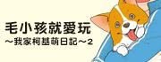 《毛小孩就愛玩~我家柯基萌日記~2》精力旺盛的柯基犬×狗派上班族!和毛小孩共度的時光,總是那麼繽紛逗趣!