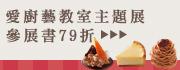 讓『學料理』成為一種時尚的社交活動。大境&出版菊文化聯展,參展書79折!