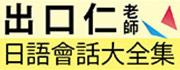 全方位日語會話大全集!