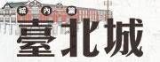 一定要知道的臺北城老故事