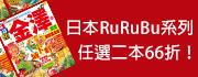 日本好評第一的RuRuBu最新旅遊情報書,即日起~11/08止,限定二本66折!滿399再送『線上wifi五日券』送完為止!