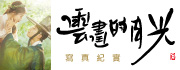 華流韓流最新娛樂情報