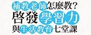 日本3萬名學員補教老師