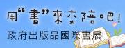 政府出版品書展79折