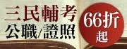 線上國際書展_三民輔考