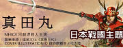 日本戰國書展