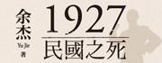 一本哀悼中華民國之死的輓歌
