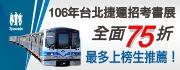 106年臺北捷運招考75折!