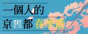 漫步四季京都首部曲