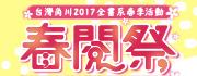 角川春閱祭送【海報桌墊】
