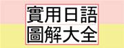 最短時間消化巨量日語!