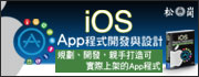 iOS App程式開發與設計