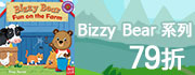 Bizzy Bear 79折