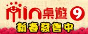 in桌遊9