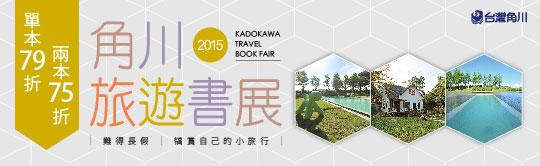 2015角川旅遊書展