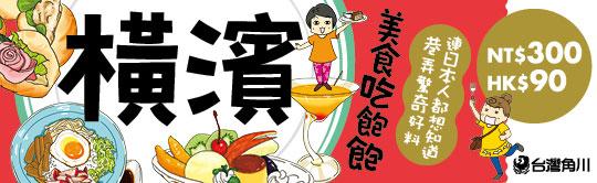 美食吃飽飽:橫濱