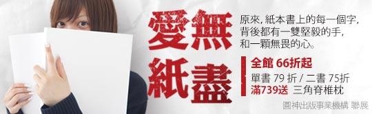 2015圓神書展