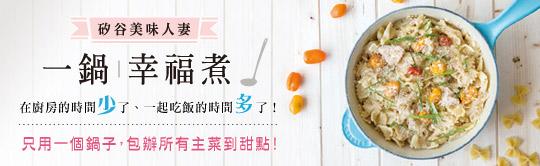 一鍋簡單的澎派,中西式料理輕鬆搞定全家胃!