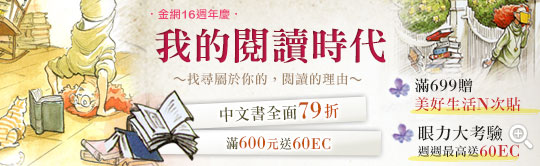 金網16周年慶「我的閱讀時代」,滿699贈美好生活N次貼