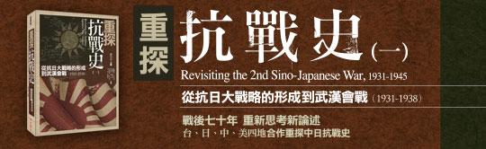 集合台灣、中國大陸、日本等地現代史學者,重新檢視中日戰爭