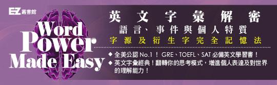 語言書類排行榜No.1,熱賣超過六十年的經典鉅作!預購75折